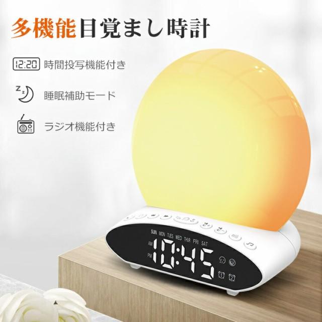 目覚ましライト 置き時計 デジタル 目覚まし時計 ...