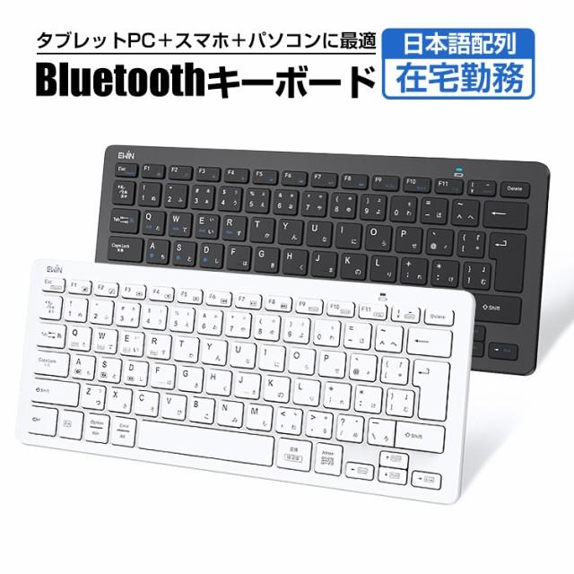 キーボード Bluetooth 5.1 ワイヤレス iPad 第8世...