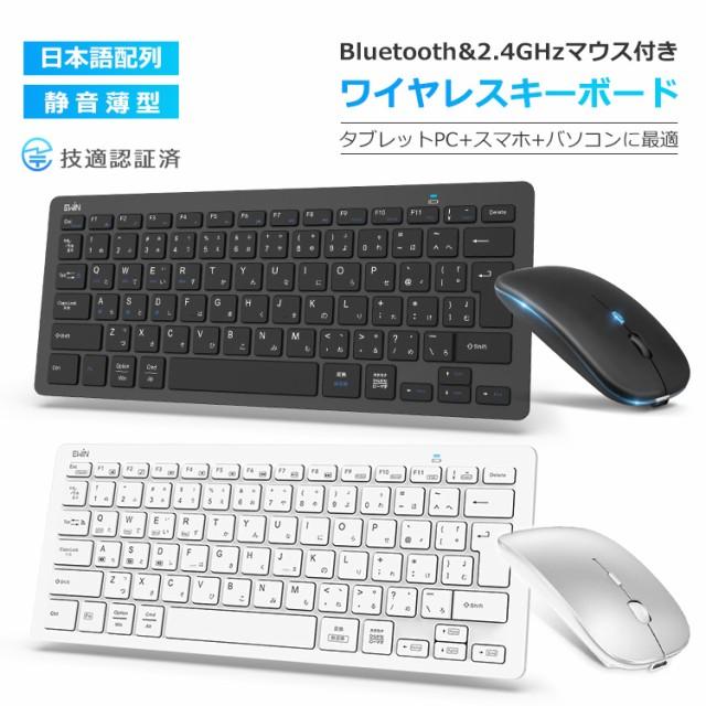 【ワイヤレスマウスセット】キーボード Bluetooth...