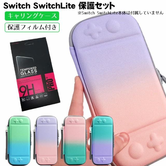 Nintendo Switch/Switch Liteキャリングケース 保護フィルム付き グラデーション 持ち運びバッグ カバー 任天堂スイッチライト 耐衝撃 収