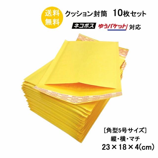 クッション封筒 10枚セット 18×23cm 角型5号サ...