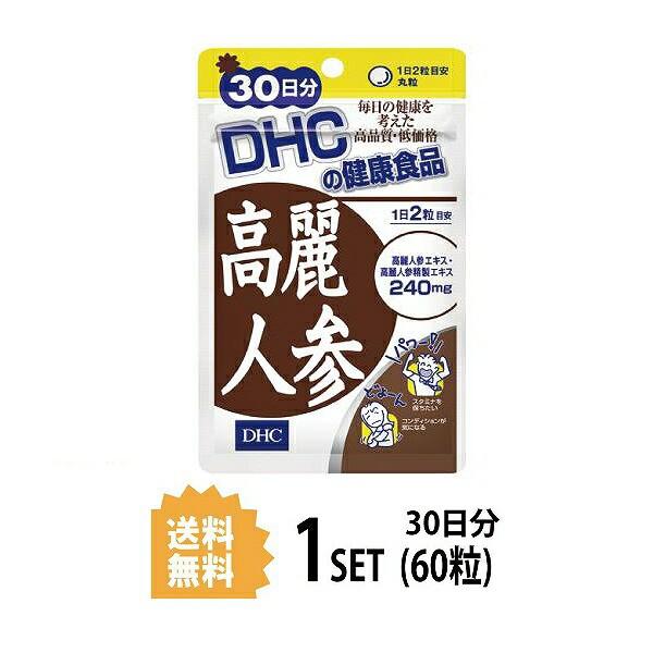 DHC 高麗人参 30日分 (60粒) ディーエイチシー...