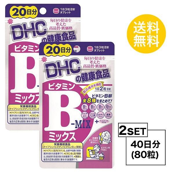 【お試しサプリ】【2個セット】  DHC ビタミンBミ...