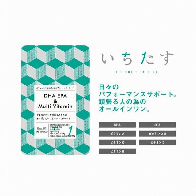 増産記念特別価格!!!  いちたす DHA&EPA&マルチビ...
