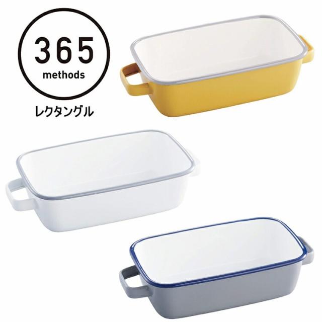 ホーローオーブンディッシュ レクタングル【365me...