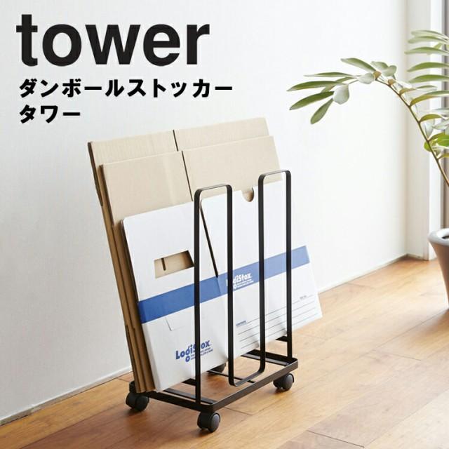 tower ダンボールストッカー タワー 【収納 まと...