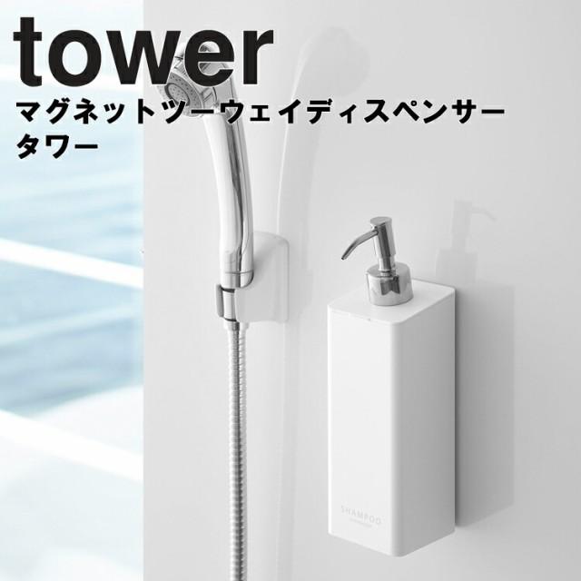 tower マグネットツーウェイディスペンサー タワ...