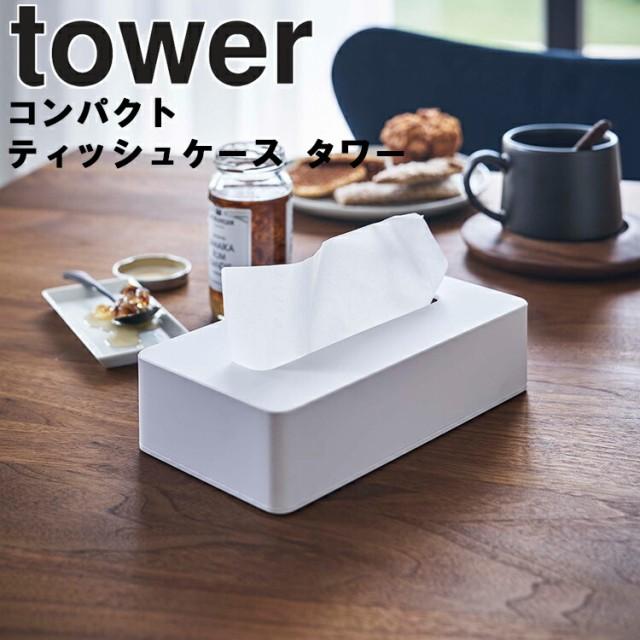 tower コンパクトティッシュケース タワー【おし...