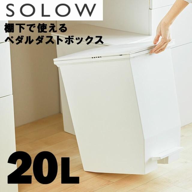 SOLOW(ソロウ)ペダルオープンツイン20L【ゴミ箱...