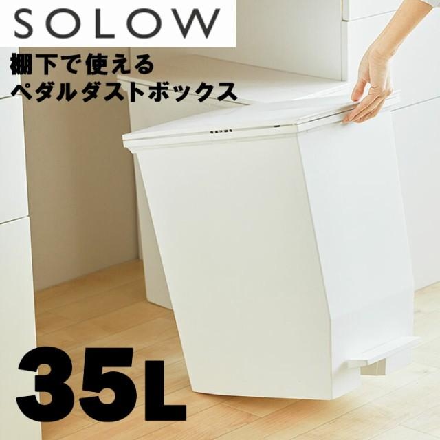 SOLOW(ソロウ)ペダルオープンツイン35L【ゴミ箱...