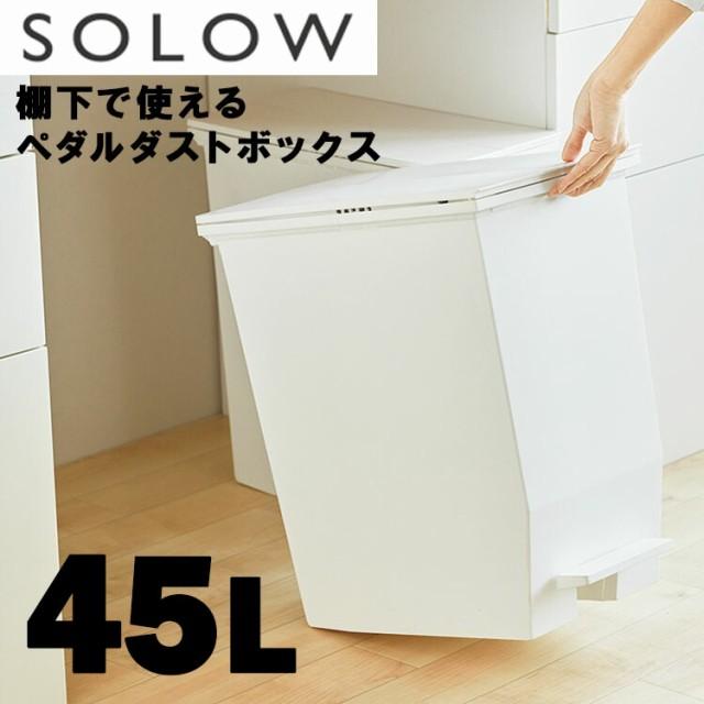 SOLOW(ソロウ)ペダルオープンツイン45L【ゴミ箱...
