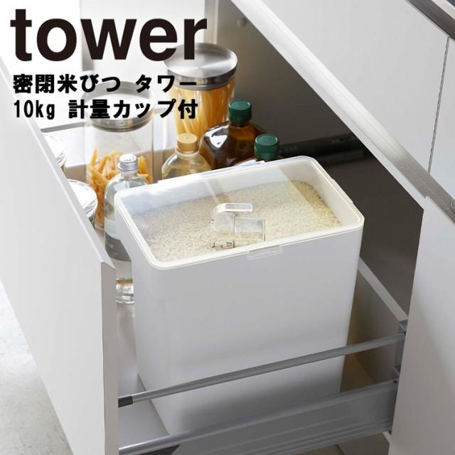tower 密閉米びつ タワー 10kg 計量カップ付【米...