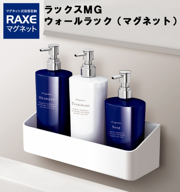 ラックスMG ウォールラック(マグネット)【浴室...