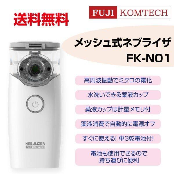 富士コンテック メッシュ式 ネブライザ−FK-N01