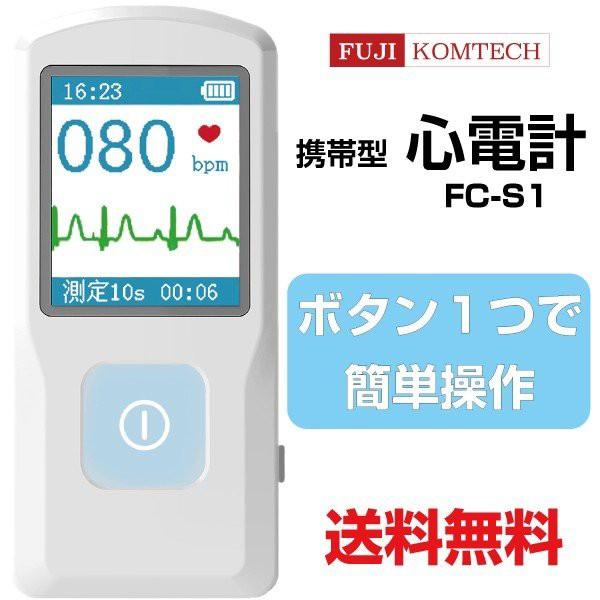 富士コンテック 心電計 FC-S1