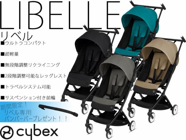 バンパーバープレゼント中!リベル 超軽量ストローラー サイベックス LIBELLE cybex GOLD ベビーカー 新生児から ゴールドライン
