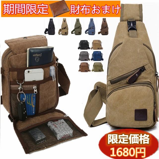 ショルダーバッグ メンズ 斜めがけ かっこいい キャンパス地 大容量 レディース 肩掛けバッグ かばん 帆布生地