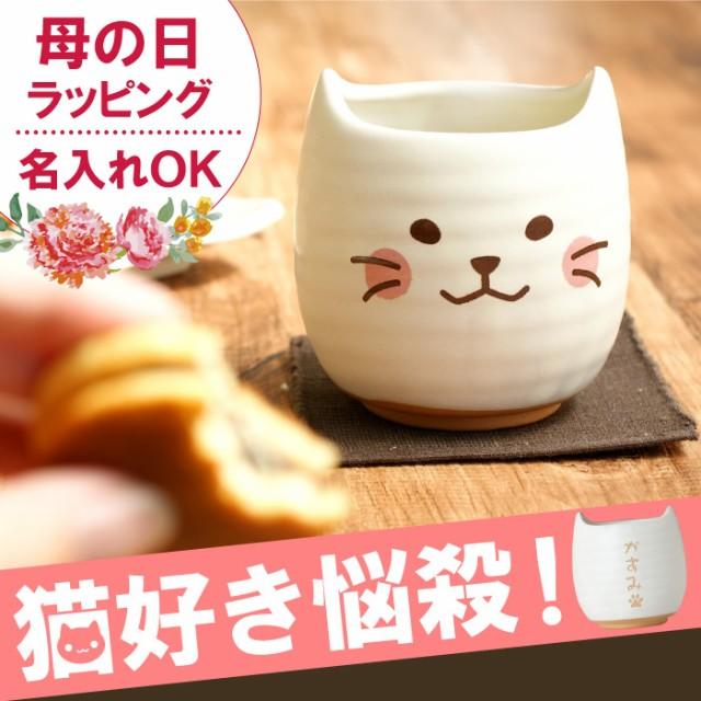 母の日 名入れ ギフト猫グッズ 猫 雑貨  湯呑み ...