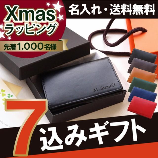 クリスマス プレゼント 男性 名入れ ギフト 名刺...