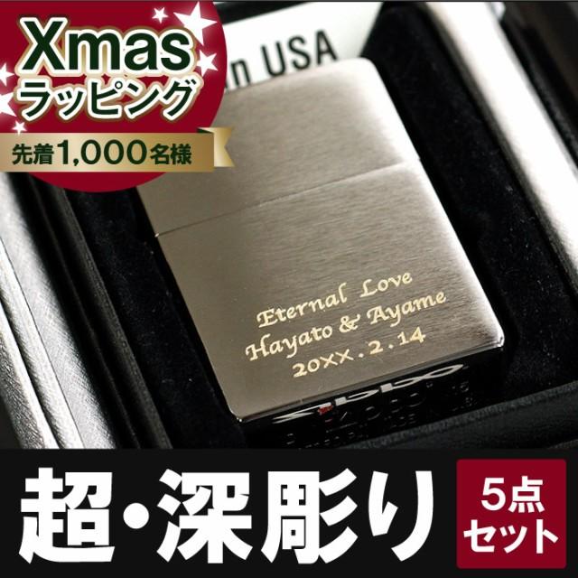 クリスマス 男性 プレゼント 名入れ zippo 誕生日...