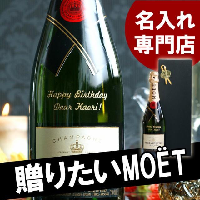 名入れ お酒 モエ シャンパン スパークリングワイン 名前入り 【 モエ・エ・シャンドン 750ml 】 結婚祝い 誕生日 プレゼント女性 男性