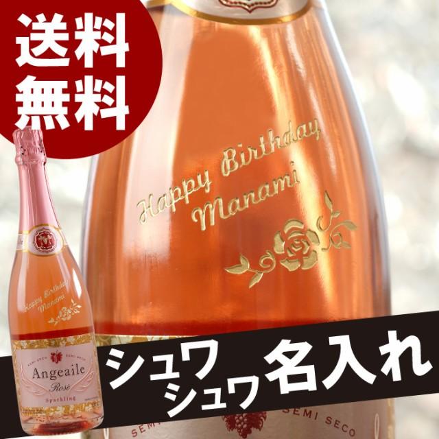 結婚祝い プレゼント 名入れ 酒 スパークリングワ...