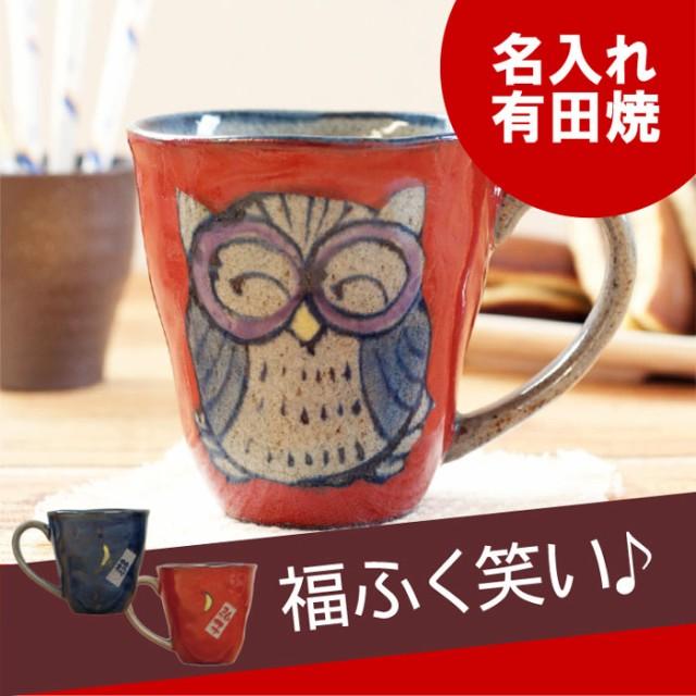 敬老の日 プレゼント 還暦祝い 名入れ ギフト マ...