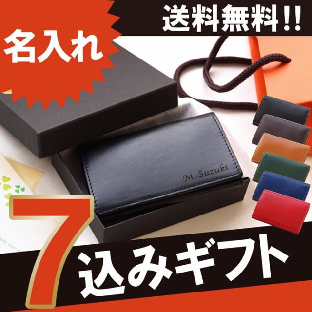 名刺入れ メンズ レディース 誕生日 プレゼント ...