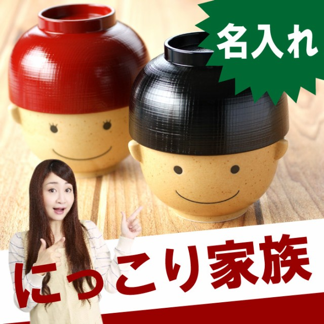 名入れ 茶碗 ペア 茶碗セット 名前入り 【なかよ...