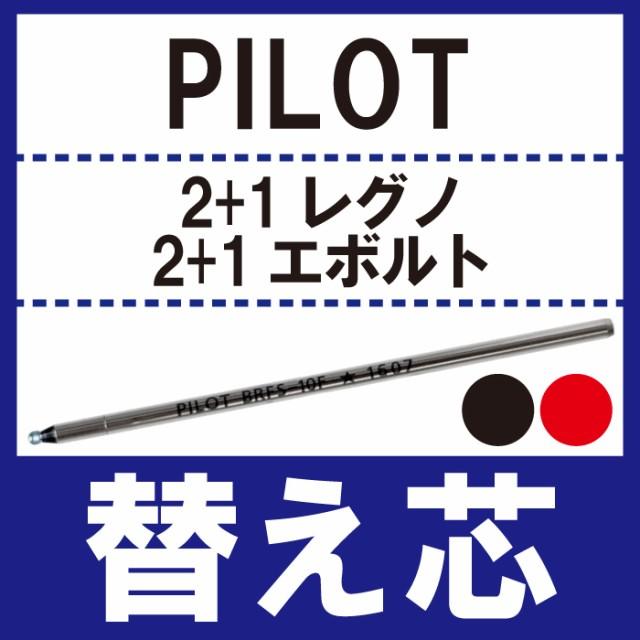 ボールペン替芯 替え芯 文房具 【 PILOT2+1レグノ...