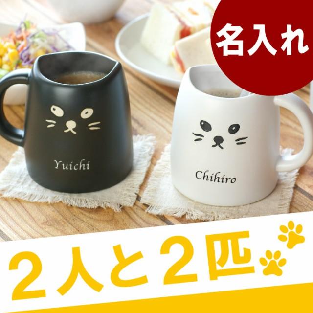 猫グッズ マグカップ おしゃれ 名入れ 名前入り ...