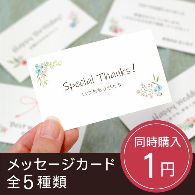 敬老の日 【 追加オプション メッセージカード 】...