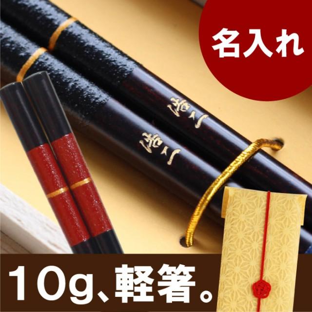 名入れ ギフト 箸 お箸 古希祝い 名前入り 【 若...