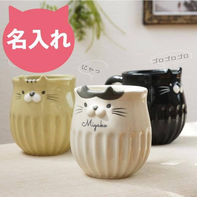 猫グッズ マグカップ 猫柄 名入れ ギフト 【  し...