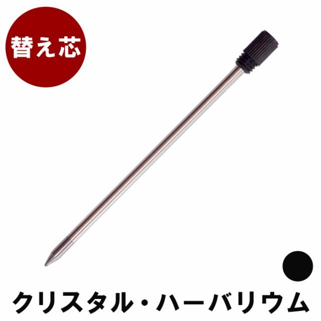 名入れ ボールペン 名前入り ペン 【  替芯 クリ...