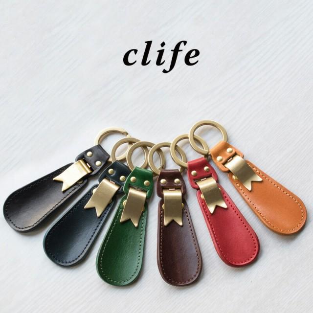 [クリフ clife]靴べら 携帯 キーホルダー 本革 ...