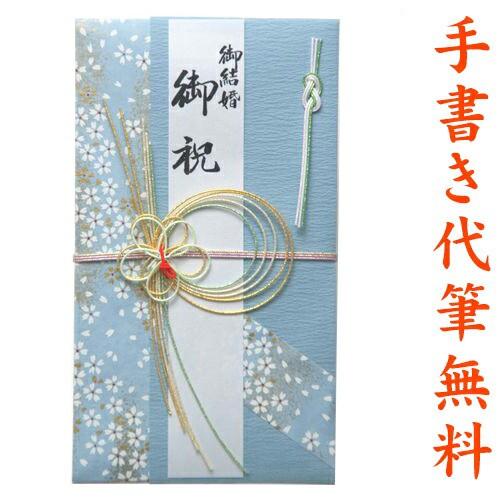 祝儀袋 結納屋さんだからできる表書き 代筆 無料 1〜3万円に最適 結婚 出産 出産祝い 一般御祝用 祝儀袋 メール便なら 送料