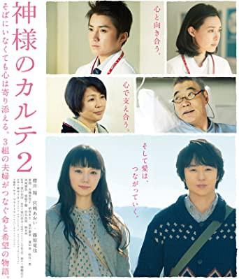 神様のカルテ2 Blu-rayスタンダード・エディショ...