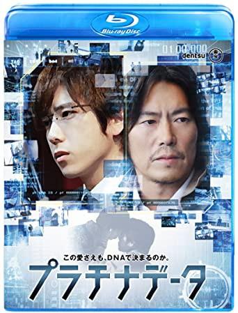 プラチナデータ Blu-ray  スタンダード・エディシ...