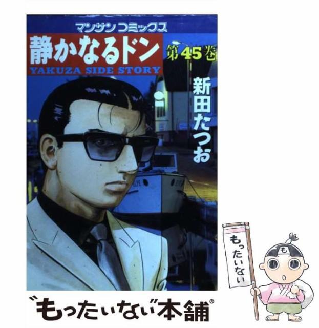 【中古】 静かなるドン 45 (マンサンコミックス...