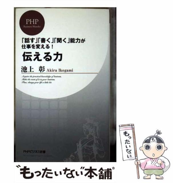 【中古】 伝える力 (PHPビジネス新書) / 池上 彰 ...