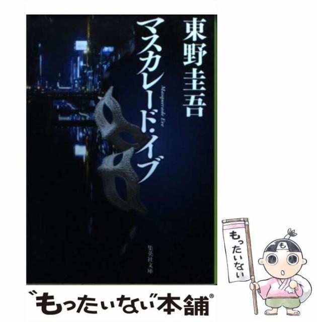 【中古】 マスカレード・イブ (集英社文庫) / ...