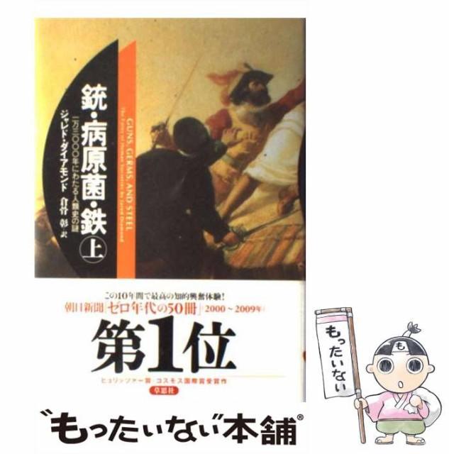 【中古】 銃・病原菌・鉄 上巻 1万3000年にわたる...