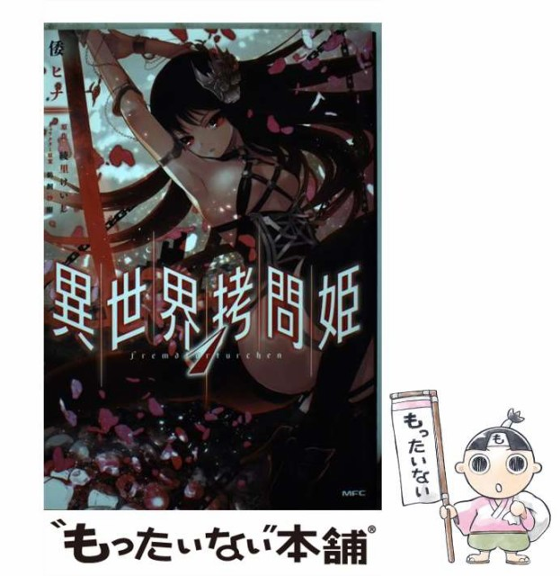 【中古】 異世界拷問姫 1 (MFC) / 倭ヒナ、綾里け...