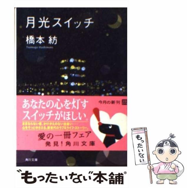 【中古】 月光スイッチ (角川文庫) / 橋本 紡 /...