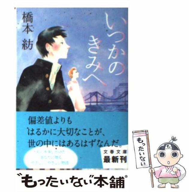 【中古】 いつかのきみへ (文春文庫) / 橋本 紡...