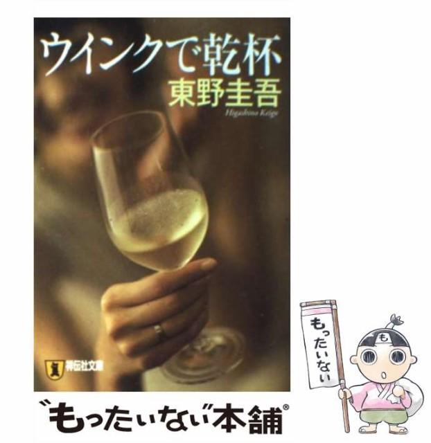 【中古】 ウインクで乾杯 (ノン・ポシェット) / ...