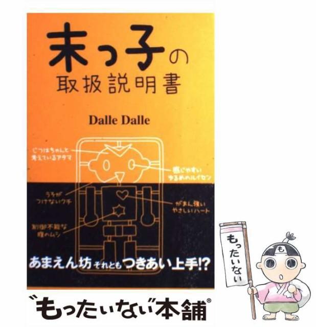 【中古】 末っ子の取扱説明書 / Dalle Dalle / 廣...
