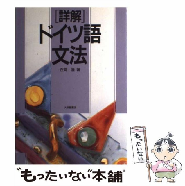 【中古】 詳解 ドイツ語文法 / 在間 進 / 大修館...