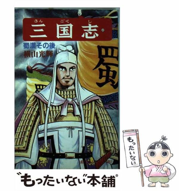 【中古】 三国志 60 蜀漢その後 (希望コミックス)...